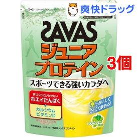 ザバス ジュニアプロテイン マスカット風味(700g(約50食分)*3コセット)【ザバス(SAVAS)】