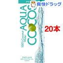 【訳あり】アクア・ココス 100%ココナッツウォーター(250mL*20コセット)【送料無料】