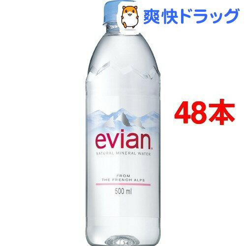 【訳あり】エビアン 正規輸入品(500mL*48本セット)【エビアン(evian)】【送料無料】
