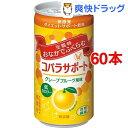 コバラサポート グレープフルーツ風味(185mL*60本セット)【コバラサポート】【送料無料】