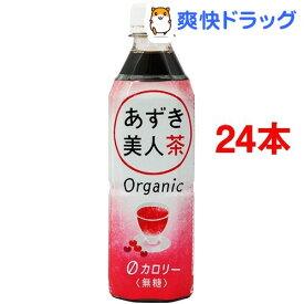 遠藤製餡 オーガニックあずき美人茶 33486(500mL*24コ)