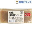 ムソー 有機生芋板こんにゃく・広島原料 81705(250g*2コセット)