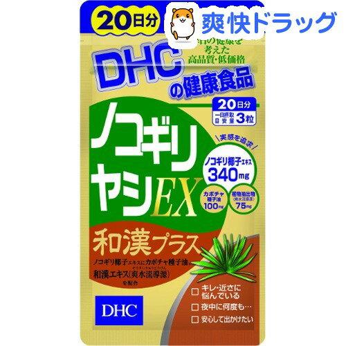 DHC ノコギリヤシEX和漢プラス 20日分(60粒(27.3g))【DHC サプリメント】