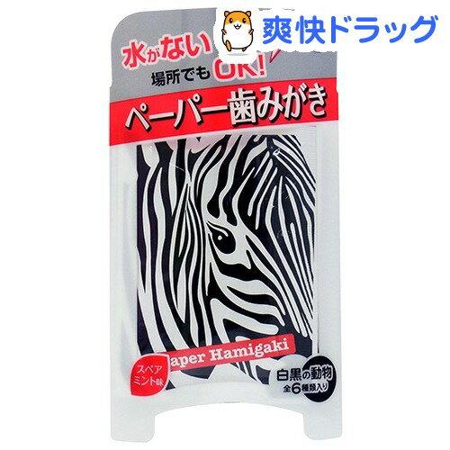 ハニック・ホワイトラボ ペーパー歯みがきW 動物柄(6包入)
