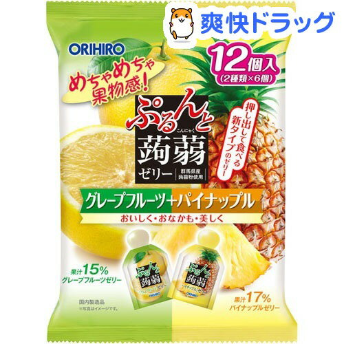 ぷるんと蒟蒻ゼリー グレープフルーツ+パイナップル(12コ入)【ぷるんと蒟蒻ゼリー】