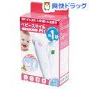 ベイビースマイル 非接触式体温計ベビースマイルPit S-705(1台)【ベビースマイル(Baby Smile)】【送料無料】