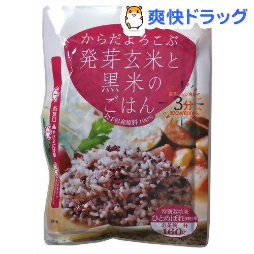 からだよろこぶ発芽玄米と黒米のごはん(160g)【プロ農夢 花巻】