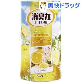 トイレの消臭力 消臭芳香剤 トイレ用 グレープフルーツの香り(400mL)【消臭力】