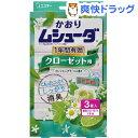 かおりムシューダ 1年間有効 クローゼット用 フレッシュグリーンの香り(3コ入)【ムシューダ】