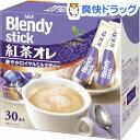 【今だけカフェラトリー試供品付き】ブレンディ スティック 紅茶オレ(11g*30本入)【ブレンディ(Blendy)】[ブレンディ …