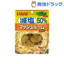 いなば 減塩マッシュルーム(40g)