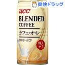UCC ブレンドコーヒー カフェ・オ・レ カロリーオフ(185g*30本入)[カフェオレ 缶]