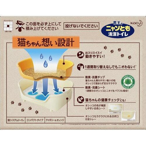 花王ニャンとも清潔トイレセット子ねこ用アイボリー&オレンジ