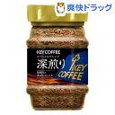 キーコーヒー インスタントコーヒー スペシャルブレンド深煎り(90g)【キーコーヒー(KEY COFFEE)】