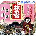 旅の宿 とうめいシリーズパック(15包入)【旅の宿】