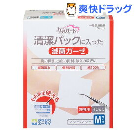 ケアハート 清潔パックに入った滅菌ガーゼ Mサイズ(30枚入)【ケアハート】