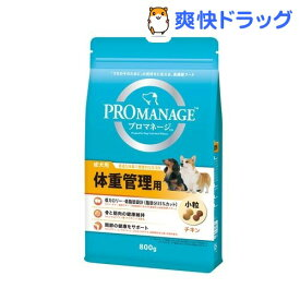 プロマネージ 体重管理用 成犬用(800g)【プロマネージ】