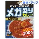 メガ盛りカレー 辛口(300g)