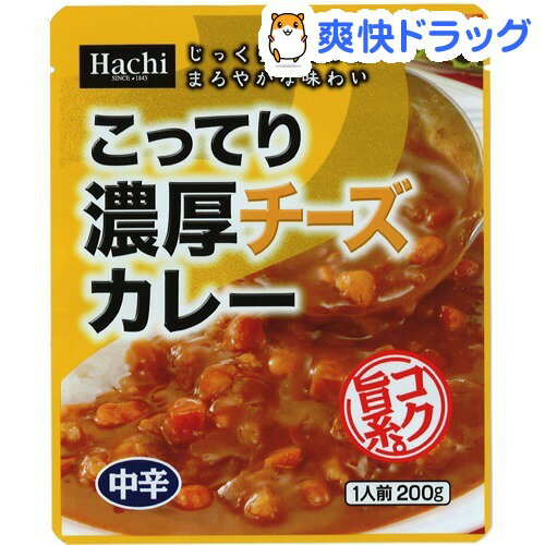 こってり濃厚チーズカレー(200g)【180105_soukai】【180119_soukai】
