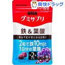 グミサプリ 鉄&葉酸 10日分(20粒)【グミサプリ】
