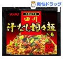 汁なし担々麺の素(65g)