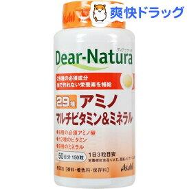ディアナチュラ 29 アミノ マルチビタミン&ミネラル(150粒入)【Dear-Natura(ディアナチュラ)】