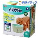 ピュアクリスタル 2.5L 犬用フィルター式給水器(2.5L)【ピュアクリスタル】【送料無料】