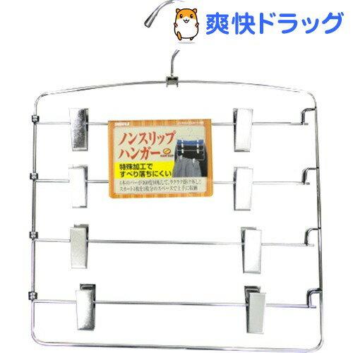 ノンスリップスカートハンガー 4段(1本入)