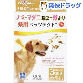 薬用ペッツテクト+ 大型犬用(3本入)【ペッツテクト】