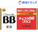 【第3類医薬品】チョコラBB プラス(250錠入)【チョコラ】【送料無料】
