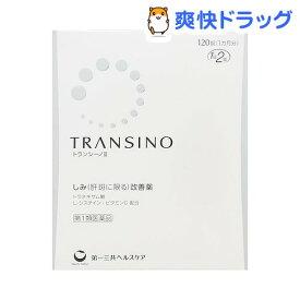 【第1類医薬品】トランシーノII(120錠)【トランシーノ】