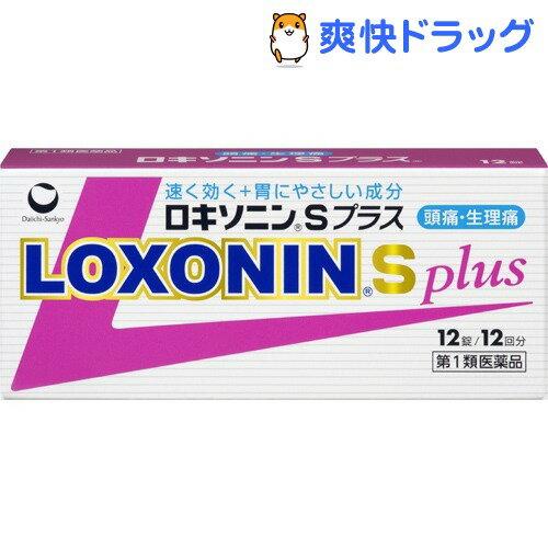【第1類医薬品】ロキソニンSプラス(セルフメディケーション税制対象)(12錠)【hl_mdc1216_loxonin】【ロキソニン】