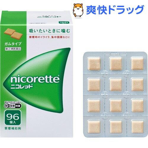 【第(2)類医薬品】ニコレット(セルフメディケーション税制対象)(96コ入)【ニコレット】