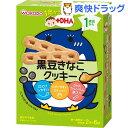 1歳からのおやつ+DHA 黒豆きなこクッキー(58g(2本*6袋入))