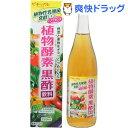 植物酵素 黒酢飲料(720mL)