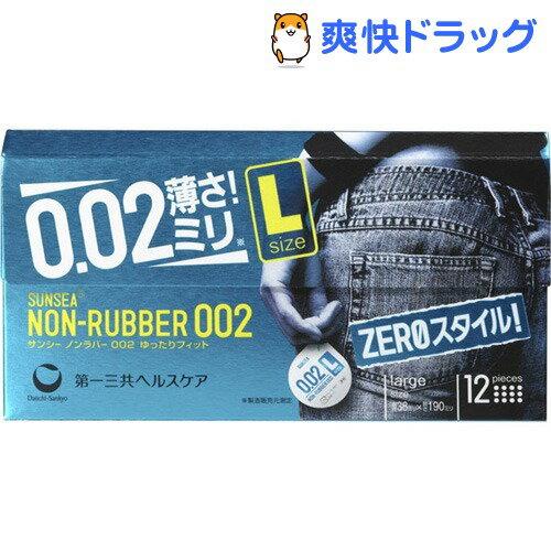 コンドーム/サンシー ノンラバー ゼロゼロツー ゆったりフィット(12コ入)【サンシー】