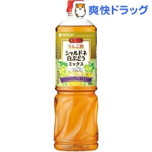 ミツカン ビネグイット りんご酢 シャルドネ白ぶどうミックス 6倍濃縮 業務用(1000ml)【ビネグイット】