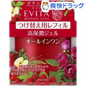 エビータ ボタニバイタル ディープモイスチャージェル つけ替え用レフィル(90g)【EVITA(エビータ)】