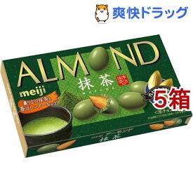 アーモンドチョコレート 抹茶(79g*5箱セット)