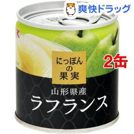 K&K にっぽんの果実 山形県産 ラフランス(110g*2缶セット)【にっぽんの果実】