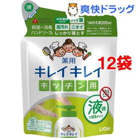 キレイキレイ 薬用キッチンハンドソープ つめかえ用(200ml*12袋セット)【キレイキレイ】