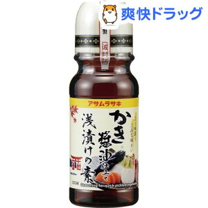 アサムラサキ かき醤油仕立て 浅漬けの素(300ml)