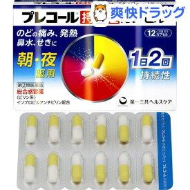 【第(2)類医薬品】プレコール 持続性カプセル(12カプセル)【プレコール】