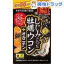 しじみの入った牡蠣ウコン+オルニチン(264粒)【しじみの入った牡蠣ウコン】