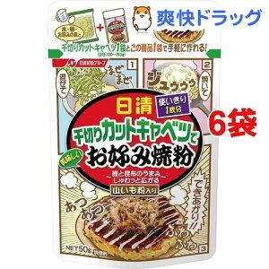 日清 千切りカットキャベツで美味しいお好み焼粉(50g*6コセット)【日清】