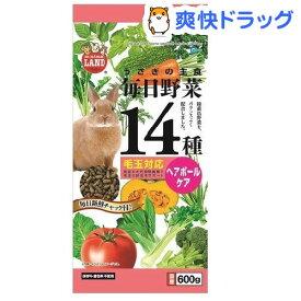 ミニマルランド うさぎの主食 毎日野菜14種 ヘアボールケア(600g)【ミニマルランド】
