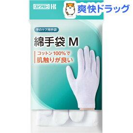 綿手袋 うす手 M(2枚入)【カワモト 綿手袋 うす手】