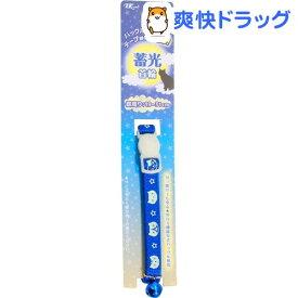 ねこモテ ナイトキャット蓄光猫首輪 青 NCCC-1931.NM/BL(1コ入)【ねこモテ】