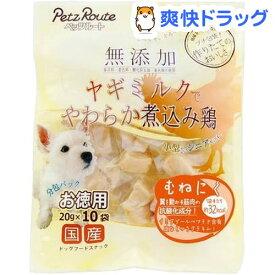 無添加 ヤギミルクでやわらか煮込み鶏 むねにく(20g*10袋入)【ペッツルート 無添加(Mutenka)】