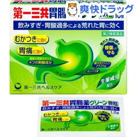 【第2類医薬品】第一三共胃腸薬 グリーン 微粒(10包)【第一三共胃腸薬】
